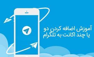 آموزش اضافه کردن دو یا چند اکانت به تلگرام