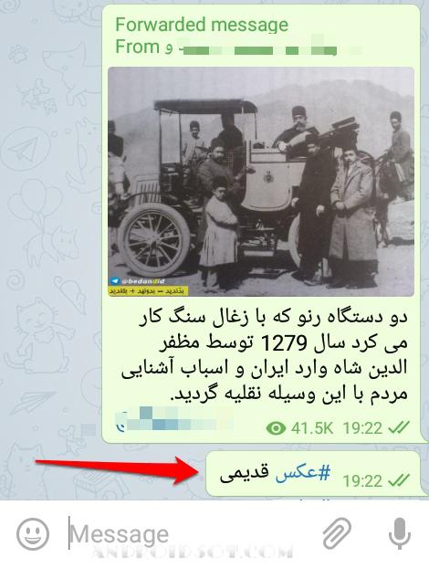 کاربرد هشتگ در تلگرام :