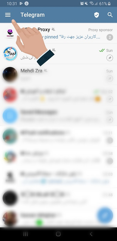 آموزش مخفی کردن عکس پروفایل تلگرام از دید کاربران در نسخه 5.5